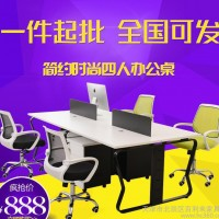 一件起批四人组合办公桌简约现代职员卡位屏风办公家具4人位